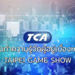 TCA ผู้อยู่เบื้องหลังความสำเร็จ TAIPEI GAME SHOW!
