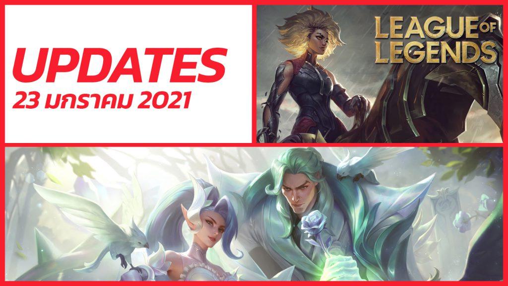 Crystal Rose Swain และ Zyra: League of Legends อัปเดตข่าว 23 มกราคม 2021: ปรับสกิล Rell, สกินใหม่