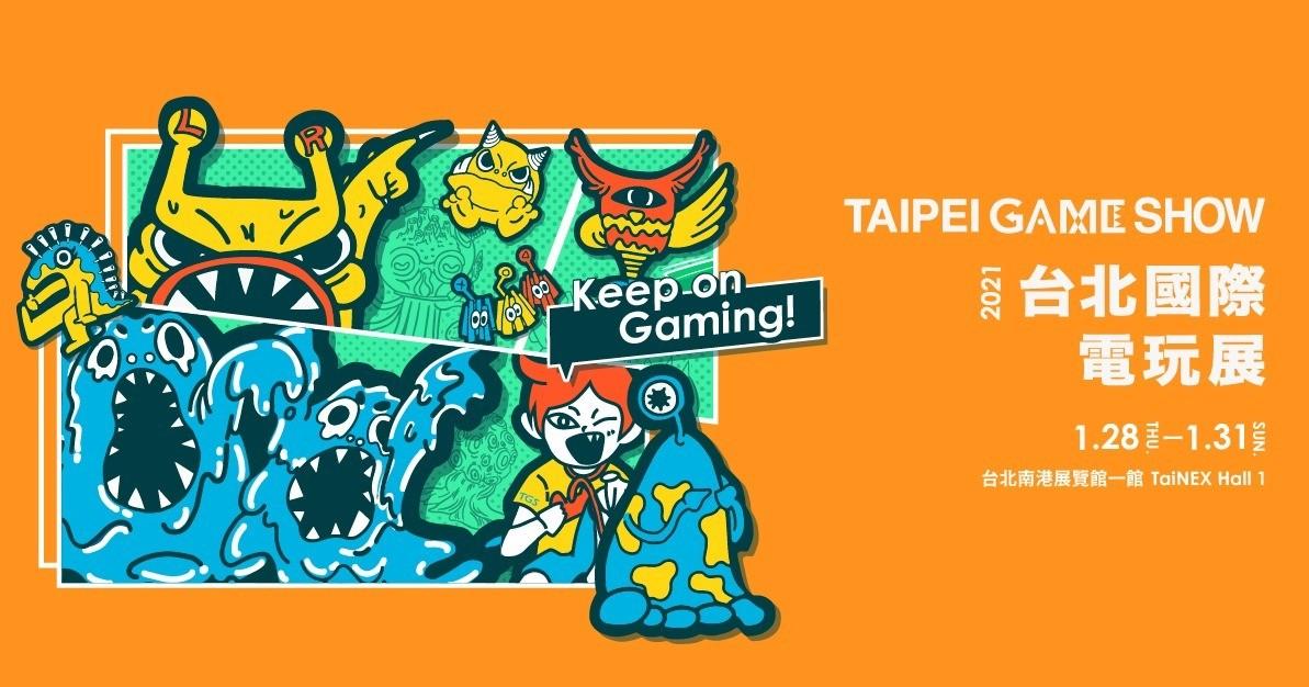 TAIPEI GAME SHOW กลับมาแล้ว!