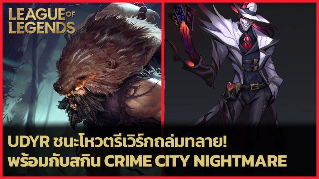 Udyr ชนะโหวตรีเวิร์กถล่มทลาย เข้าเส้นชัยพร้อมสกิน CRIME CITY NIGHTMARE