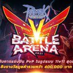 กลับมาอีกครั้ง การแข่งขัน RAGNAROK ONLINEศึก BATTLE ARENA 2021 ชิง4แสนบาท