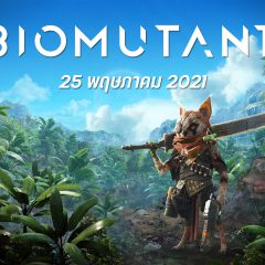 Biomutant เผยวันขายแล้ว! พบกัน 25 พ.ค.บน PS4, Xbox One, และ PC