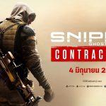 Sniper Ghost Warrior Contracts 2 พร้อมจำหน่าย 4 มิถุนายน 2021 นี้