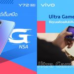 รู้จักVivoY725Gสมาร์ตโฟนของคนรุ่นใหม่ ครบจบในเครื่องเดียว