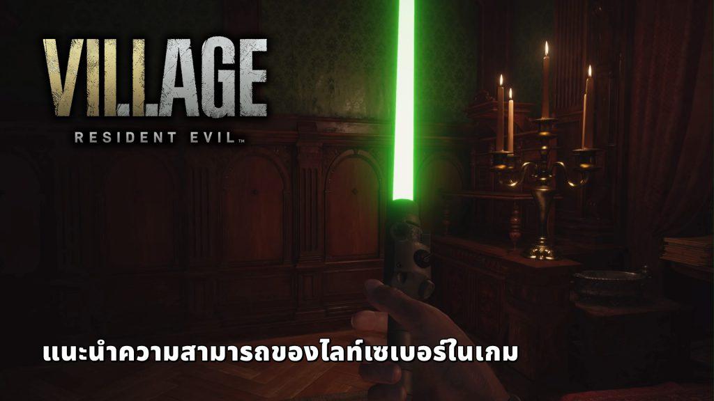 Resident Evil Village แนะนำไลท์เซเบอร์ [ARTICLE]