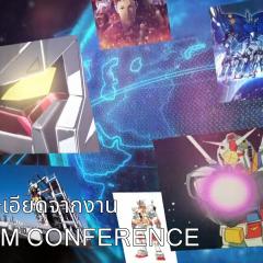 สรุปรายละเอียดงาน Gundam Conference – [NEWS]