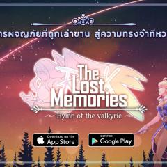 The Lost Memories: Hymn of the Valkyrie เกมน้องใหม่แนว Cinematic Newtro RPG เปิด Close Beta และ Pre – Register พร้อมกันแล้ววันนี้!!