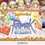 Ragnarok Online:Classic ชวนลงทะเบียนกิจกรรมพิเศษ – รับฟรี!! เซ็ตไอเท็ม