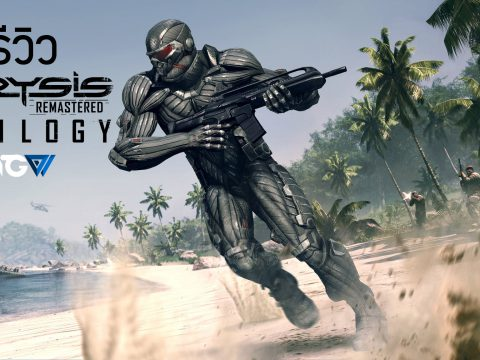 Crysis Remastered Trilogy – รีวิว [REVIEW]