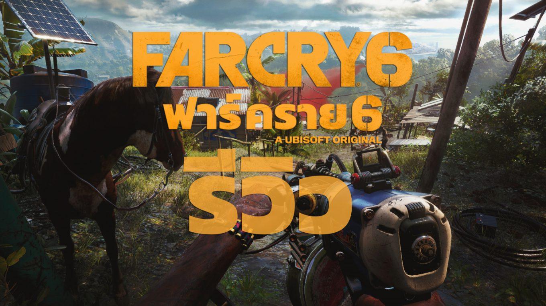 FAR CRY 6 [ฟาร์ คราย 6] – รีวิว [Review]