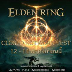 ELDEN RING ประกาศเปิดรอบทดสอบ Closed Network Test และเลื่อนวันจำหน่ายเป็น 25 ก.พ.2022